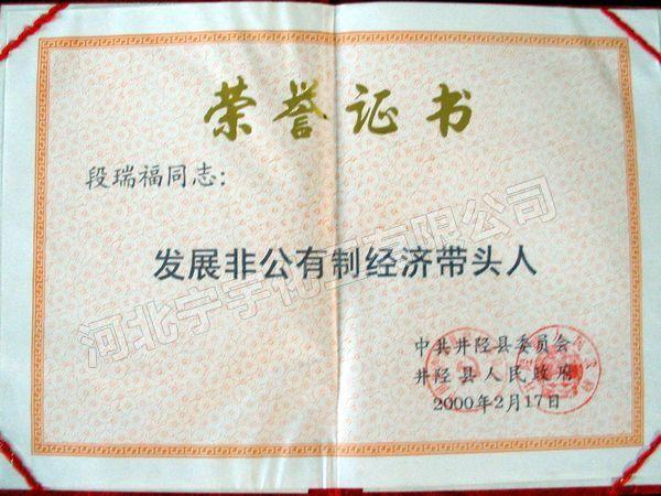 寧宇榮譽證 016