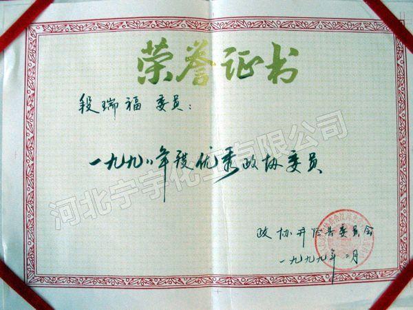 寧宇榮譽證 013