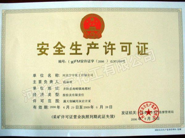 寧宇榮譽證 020