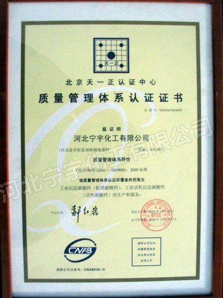 寧宇榮譽證 018