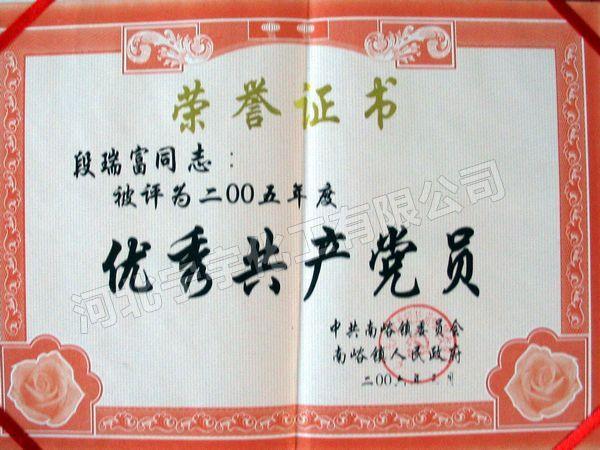 寧宇榮譽證 015