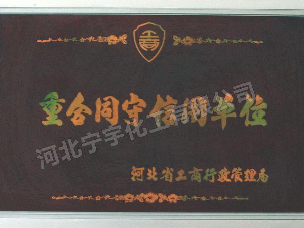 寧宇榮譽證 027