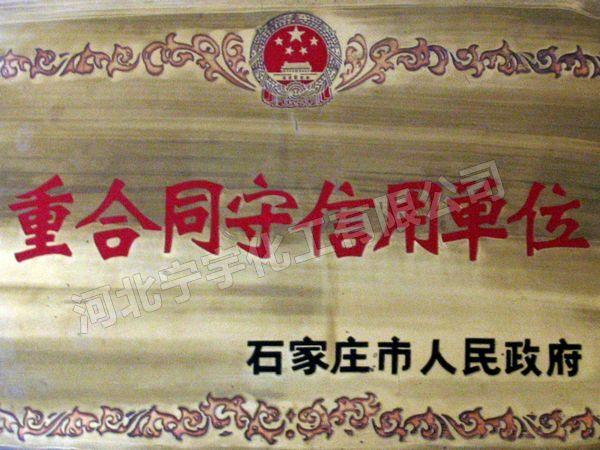 寧宇榮譽證 039
